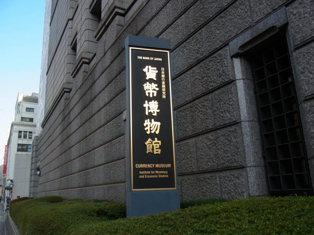 Tokyo Currency Museum